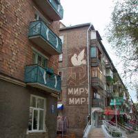The Soviet slogan on the building wall, Абакан