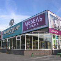 "Store ""Komandor"", Абакан"