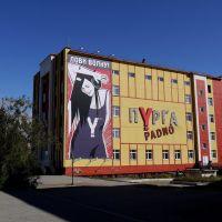 Purga Radio, Анадырь