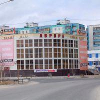 Аврора -деловой центр, Радужный