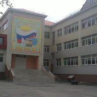 1 я школа, Пыть-Ях