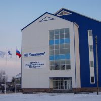 Центр подготовки кадров, февраль 2005г., Игрим
