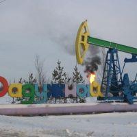 Raduzhny, West Siberia, Russia, Аган