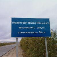 Граница, Аган