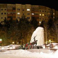 Памятник воинам интернационалистам, Сургут