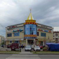 """""""Ксюша"""", Нефтеюганск"""