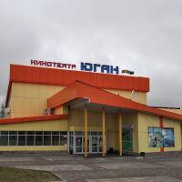 """Cinema """"Yugan"""", Нефтеюганск"""