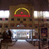 Больница, Ханты-Мансийск