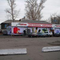 Ариситек, Алейск