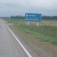 Дорога на Ребриху., Боровлянка