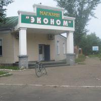 Магазин, Бурла