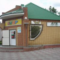 """Фото-магазин """"Кадр"""", Волчиха"""