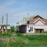 Автостанция, Горняк