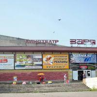 Zarinsk  Кинотеатр Заря, Заринск