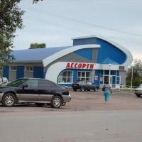 Супермаркет, Змеиногорск