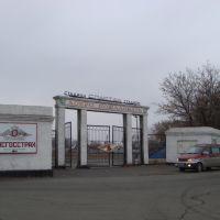 """Стадион """"СПАРТАК"""" Главный вход, Камень-на-Оби"""