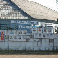 доска почета села Краснощеково, Краснощеково