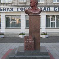 Памятник поэту Л.С. Мерзликину у Центральной городской библиотеки, Новоалтайск