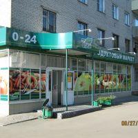 """Магазин """"Тереза"""", Новоалтайск"""