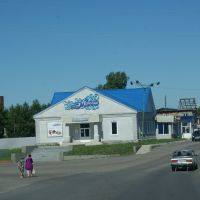 Кафе Метелица в Павловске, Павловск