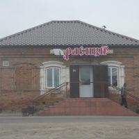 Красный магазин в Ребрихе., Ребриха