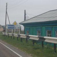 Поворот на Усть-Мосиху., Ребриха