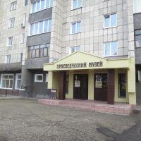 Краеведческий музей, Рубцовск