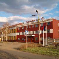 Завод КПО, Славгород