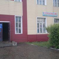 Хорошая столовая в Славгороде, Славгород