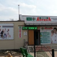 Аптека с.Смоленское, Смоленское