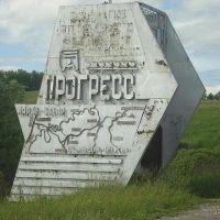 Стелла по дороге в Сузоп, Солтон