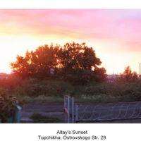 Закат-Sunset, Топчиха