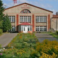 Районный дом культуры, Троицкое