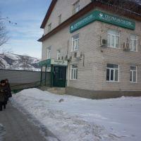 Сбербанк, Чарышское