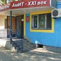 """Компьютерный салон """"АмИТ-21 век"""", Белогорск"""