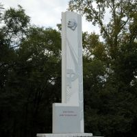 "стелла ""Идеи Ленина живут и побеждают"", Белогорск"