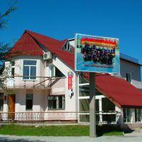 р-н гор. парка, Белогорск