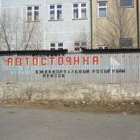 Реклама автостоянки, Благовещенск (Амурская обл.)