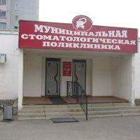 Стоматологическая поликлиника, Благовещенск (Амурская обл.)