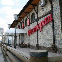 Ani Restaurant / Ресторан Ани, Благовещенск (Амурская обл.)