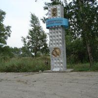 Памятник военным врачам, Возжаевка