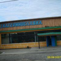 вокзал ст.Екатеринославка, Екатеринославка