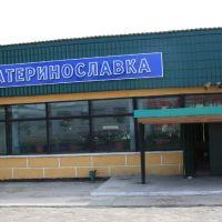 Екатеринославка 7944км Транссиба, Екатеринославка