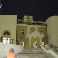 ерофей, Ерофей Павлович