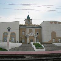 Station, Erofey Pavlovich, Ерофей Павлович