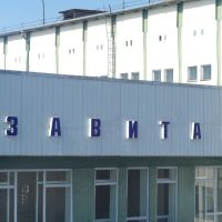 Вокзал, Завитинск