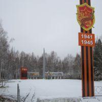парк Победы, Завитинск