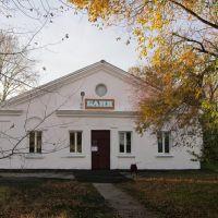 Баня, Завитинск