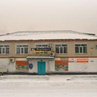 """минимаркет """"Фортуна"""", Завитинск"""