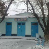 Бaня, Ивановка